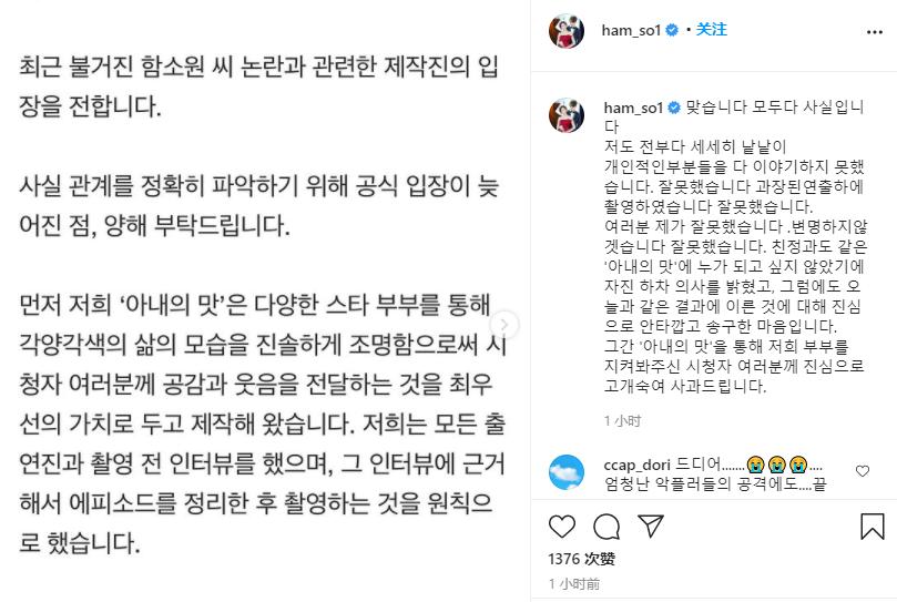 """咸素媛承认节目中造假,发文道歉""""我错了"""""""
