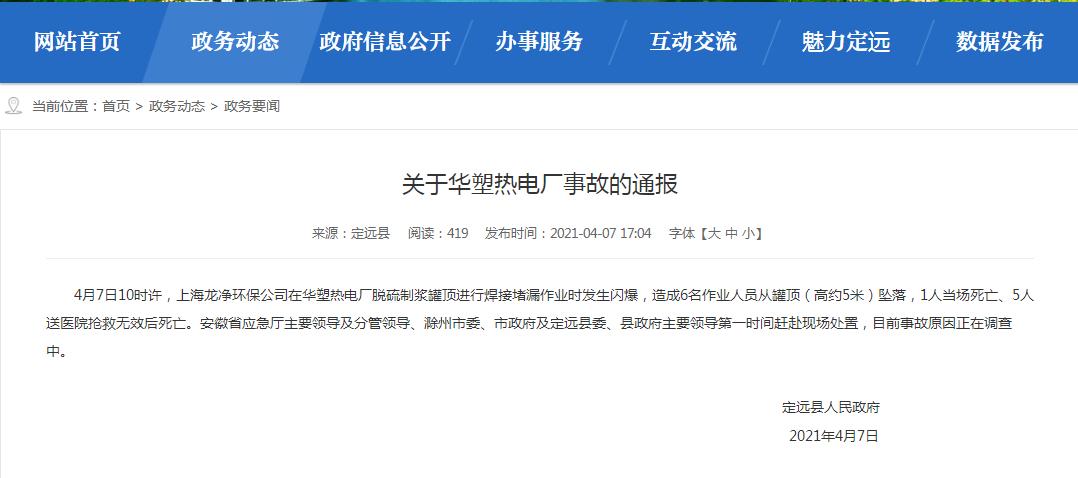 官方通报!安徽一热电厂发生闪爆事故致6死!涉事公司回应