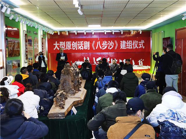 《八步沙》建组仪式(本文照片由省文旅厅供图)