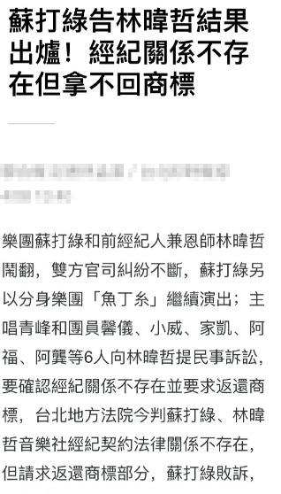 """""""苏打绿""""请求返还商标被驳回 此前乐队已改名""""鱼丁糸"""""""