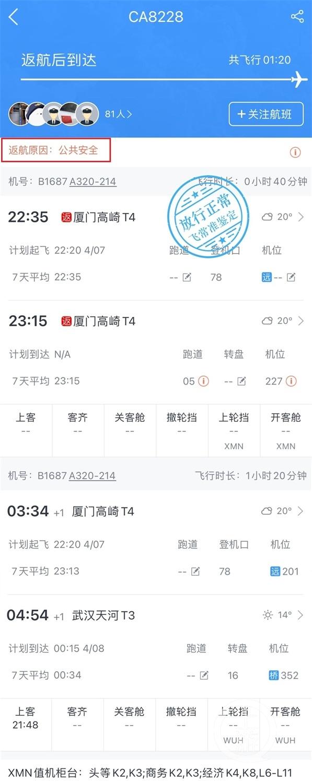 国航厦门飞武汉航班因炸弹返航-小.jpg