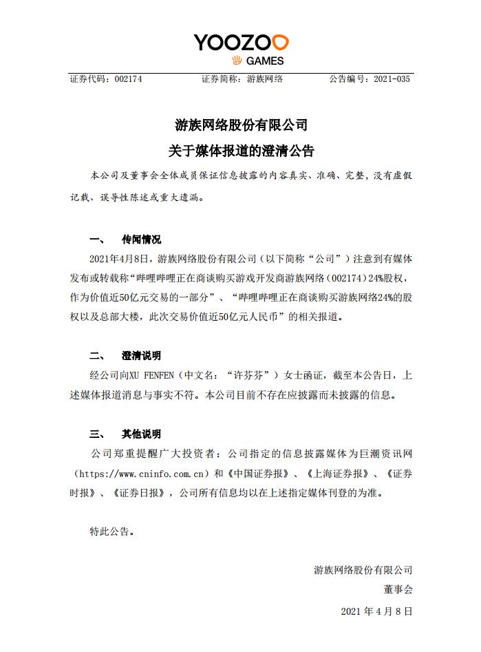 """游族网络:""""哔哩哔哩正在商谈购买公司24%股权""""等相关报道不实"""