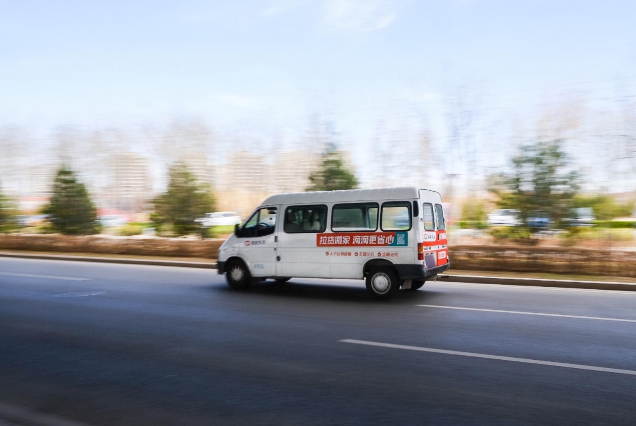 滴滴货运宣布将在北京等11城上线 布局城市达到19个