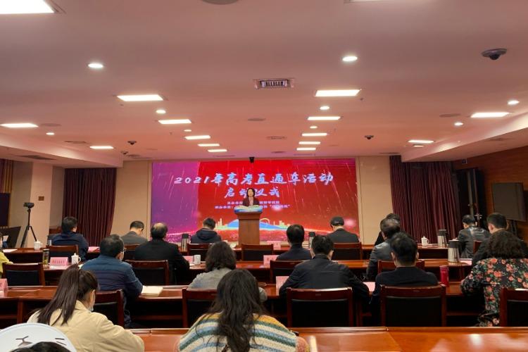"""江西省2021年""""高考直通车""""活动启动"""