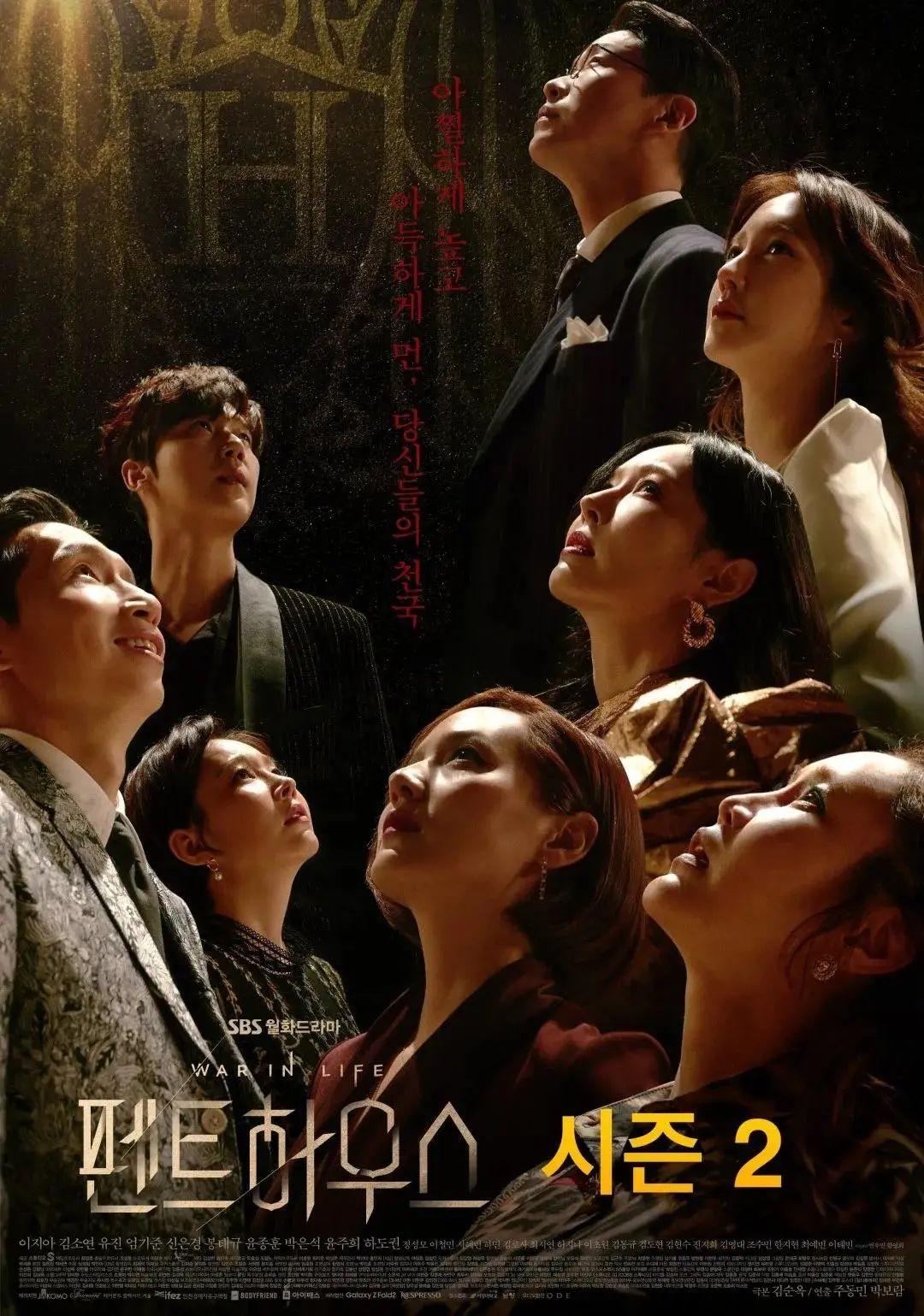 2021[韩国/剧情][顶楼 第二季/The Penthouse : War in life 2]第二季全集 百度云高清下载图片 第1张