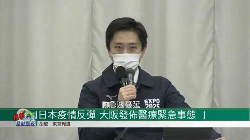 日本大阪确诊病例日增800创新高 政府宣布紧急事态