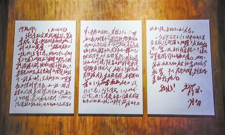兩當兵變紀念館內展出的毛澤東寫給習仲勛的信件