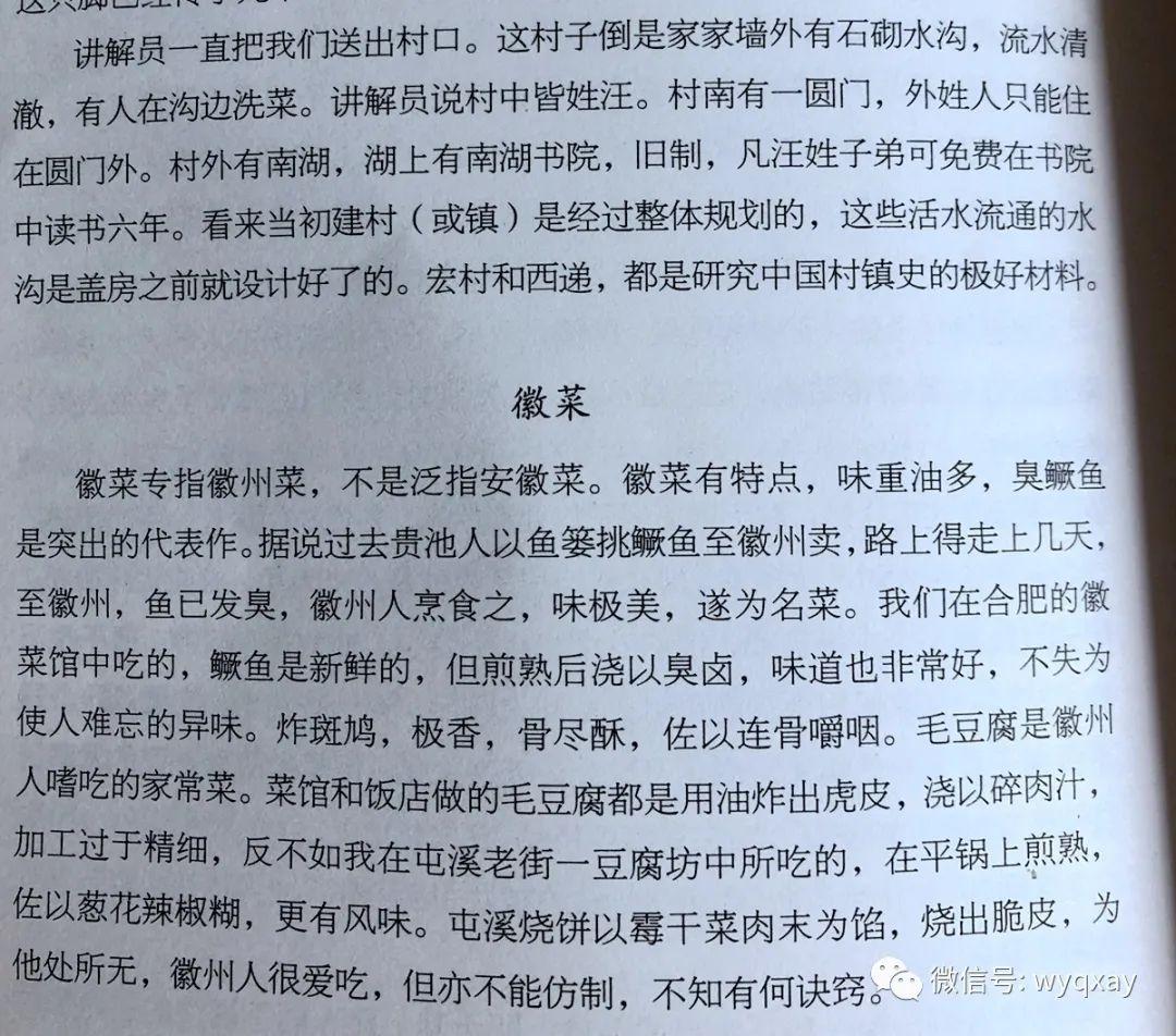 """△汪曾祺先生的《皖南一到》。图by 公众号""""wyqxay"""""""