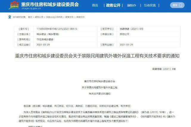 重庆市住建委官网截图