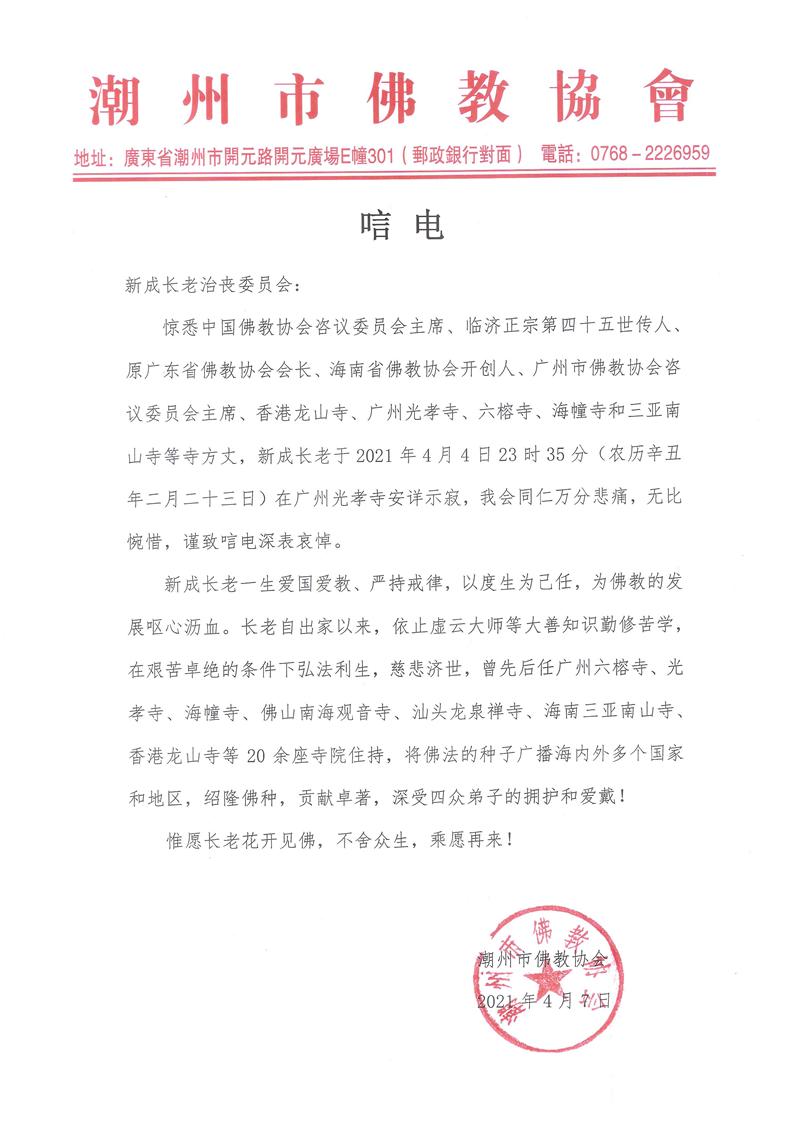 潮州市佛教协会致唁电悼念新成长老