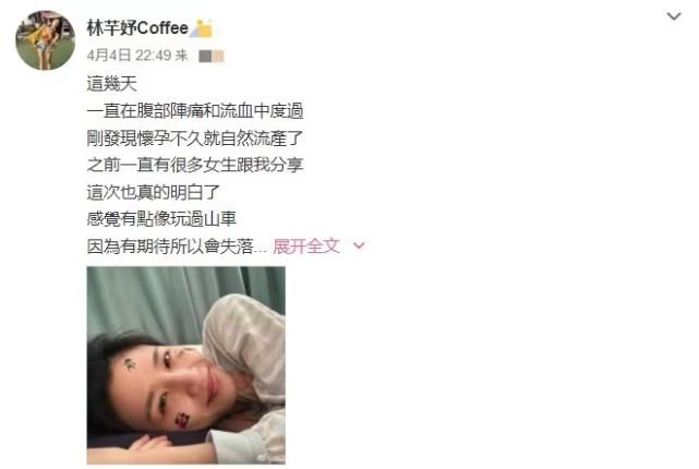31岁TVB女星林芊妤二胎流产!与老公奉子成婚