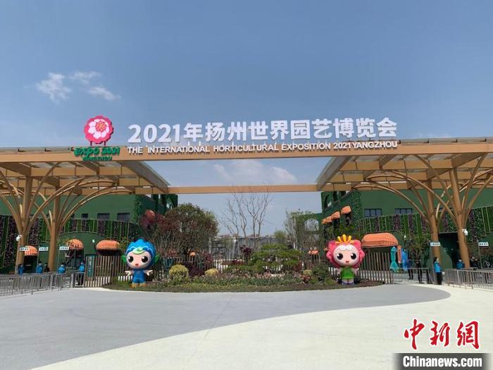 2021年扬州世界园艺博览会8日开幕。 崔佳明 摄