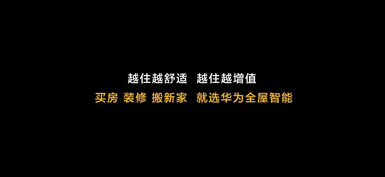 """""""一机两网""""突破三大挑战 华为全屋智能""""常用常新""""惊喜不断"""