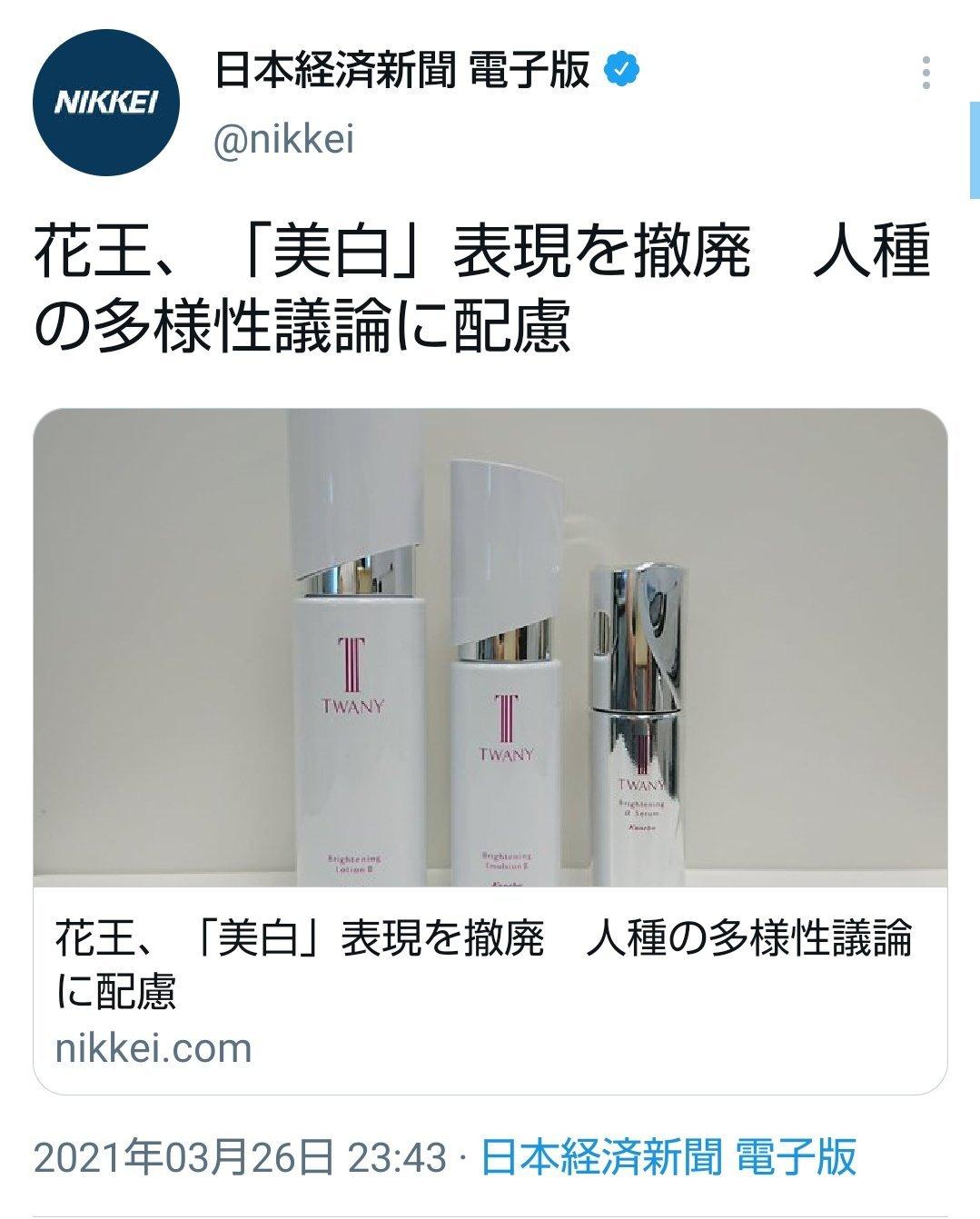 """日本美容巨头花王集团宣布:产品名称停止使用""""美白""""字样"""