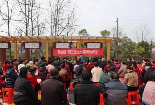 """青山镇""""周五党史故事课堂""""进村组、社区"""