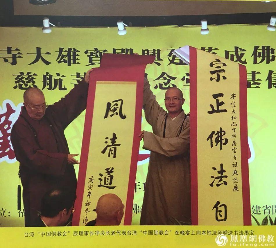 台湾中国佛教会原理事长净良长老代表台湾中国佛教会向本性法师赠送书法墨宝(图片来源:凤凰网佛教)