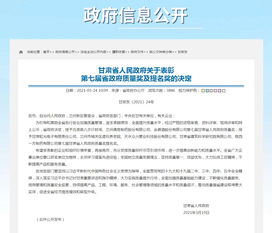 """兰州新区企业首获""""甘肃省人民政府质量奖"""""""