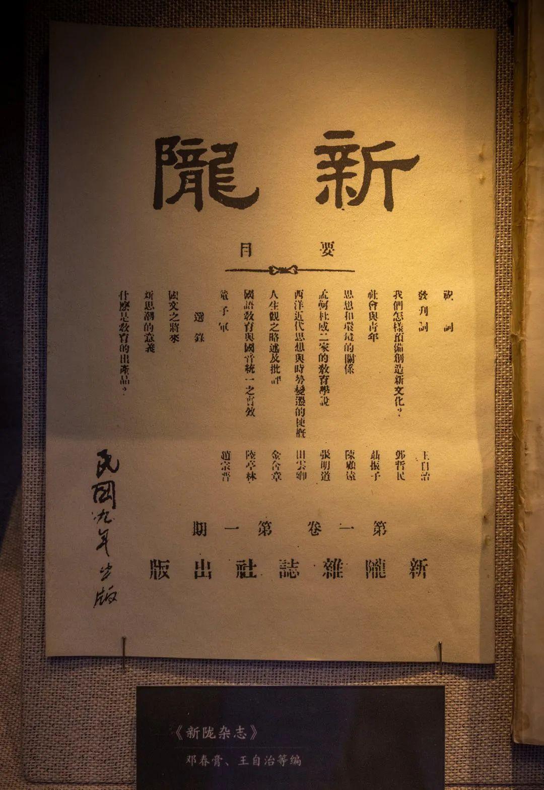 邓春膏、王自治等主编的《新陇》杂志