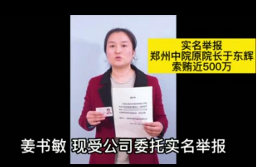 女总裁实名举报前法官索贿500万元财物 官方展开核查