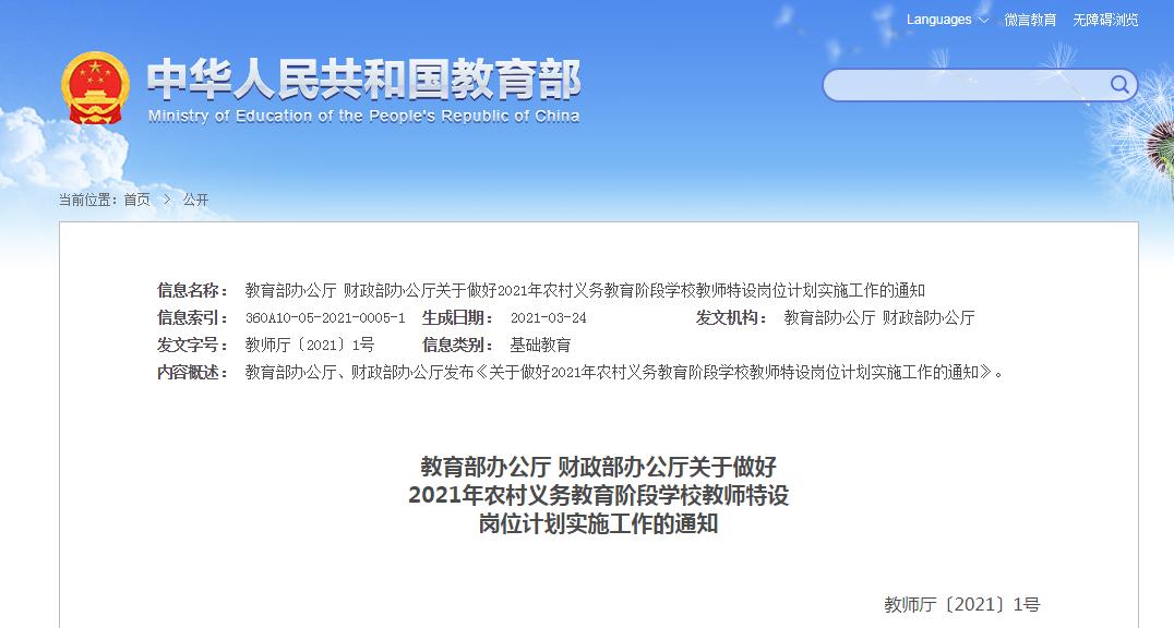 """安徽2021年计划招3700名""""特岗教师"""""""