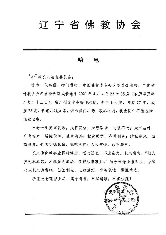 辽宁省佛教协会致唁电悼念新成长老