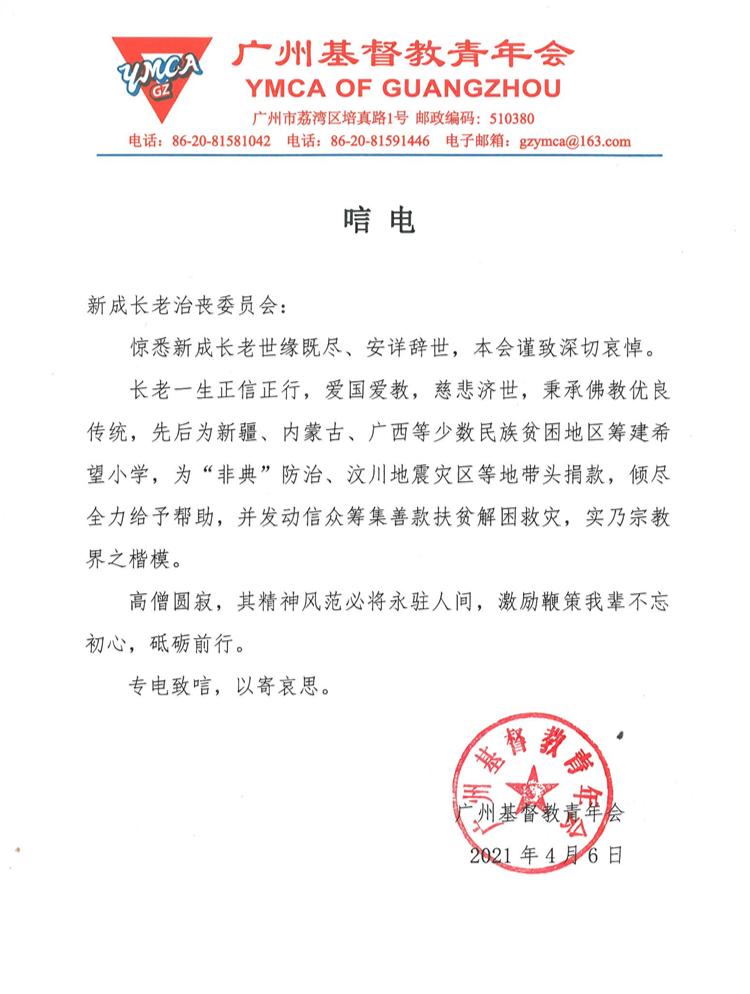广州基督教青年会致唁电悼念新成长老