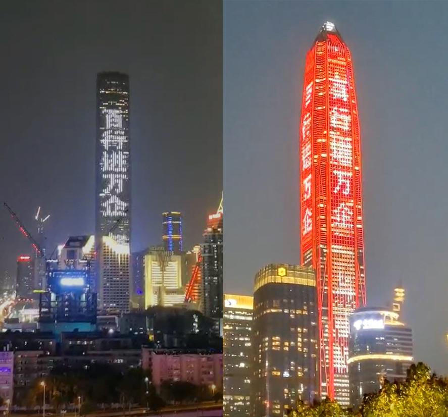 """深圳地标再次亮灯 """"百行进万企""""迈向新征程"""