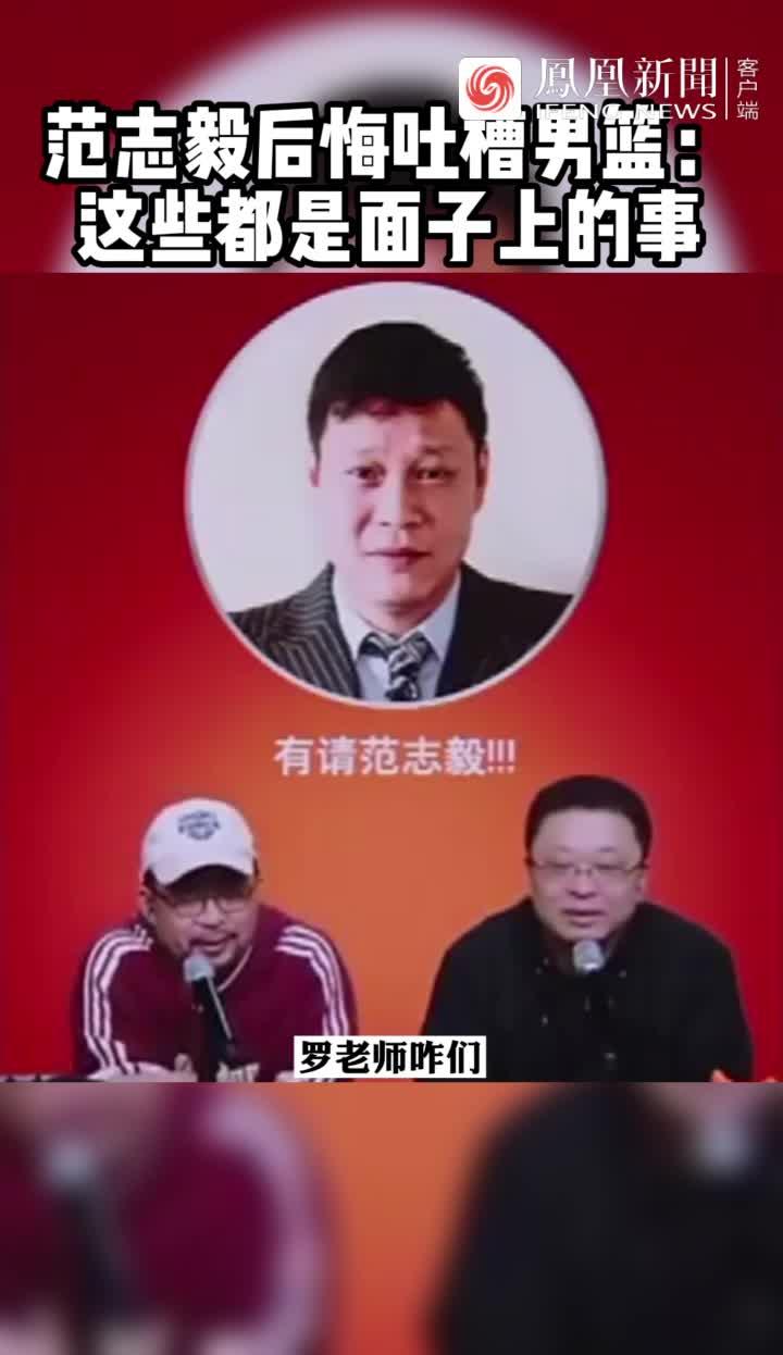 范志毅后悔吐槽男篮:有时说白了,都是面子上的事!