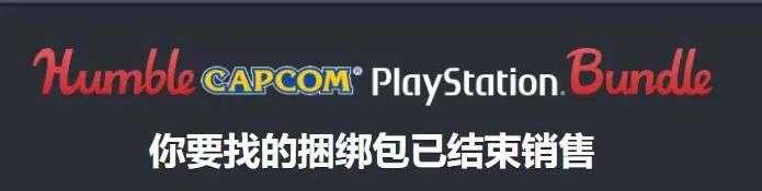 """赶在PSV/PSP/PS3商店消失前""""抢救""""游戏的人们"""