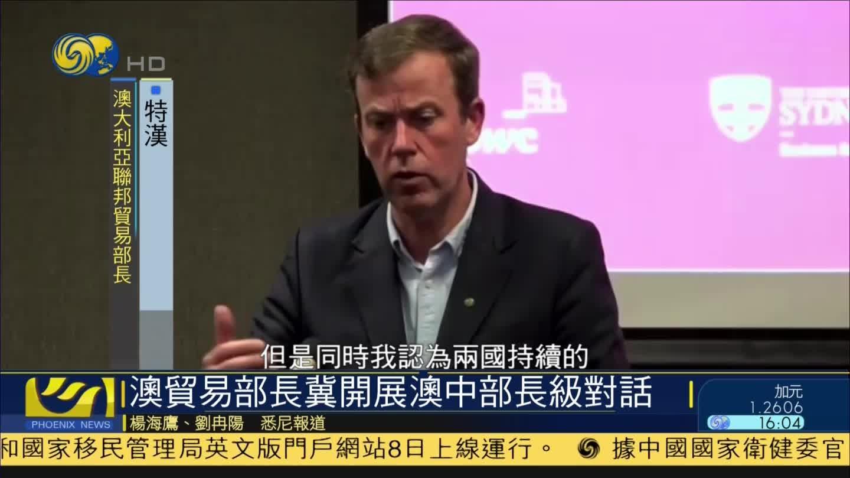 """澳贸易部长呼吁与中国改善关系挽救出口,军方却""""搞破坏"""""""
