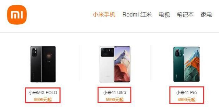 """小米手机动辄5000元以上,价格或不再""""亲民""""。截图"""