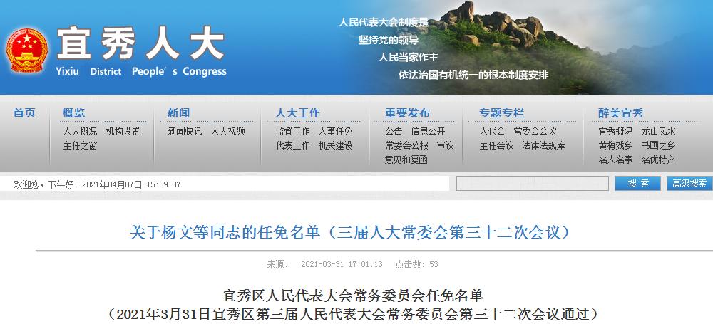 安徽两地发布人事任免 涉及一批重要岗位