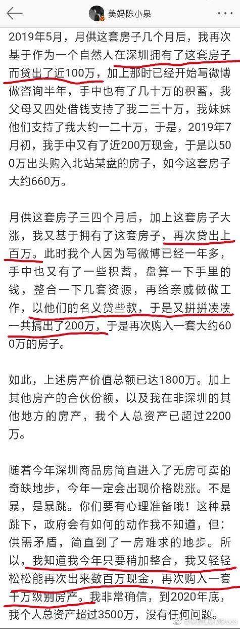 围剿炒房客!102份材料曝光 网友举报千人炒房大会