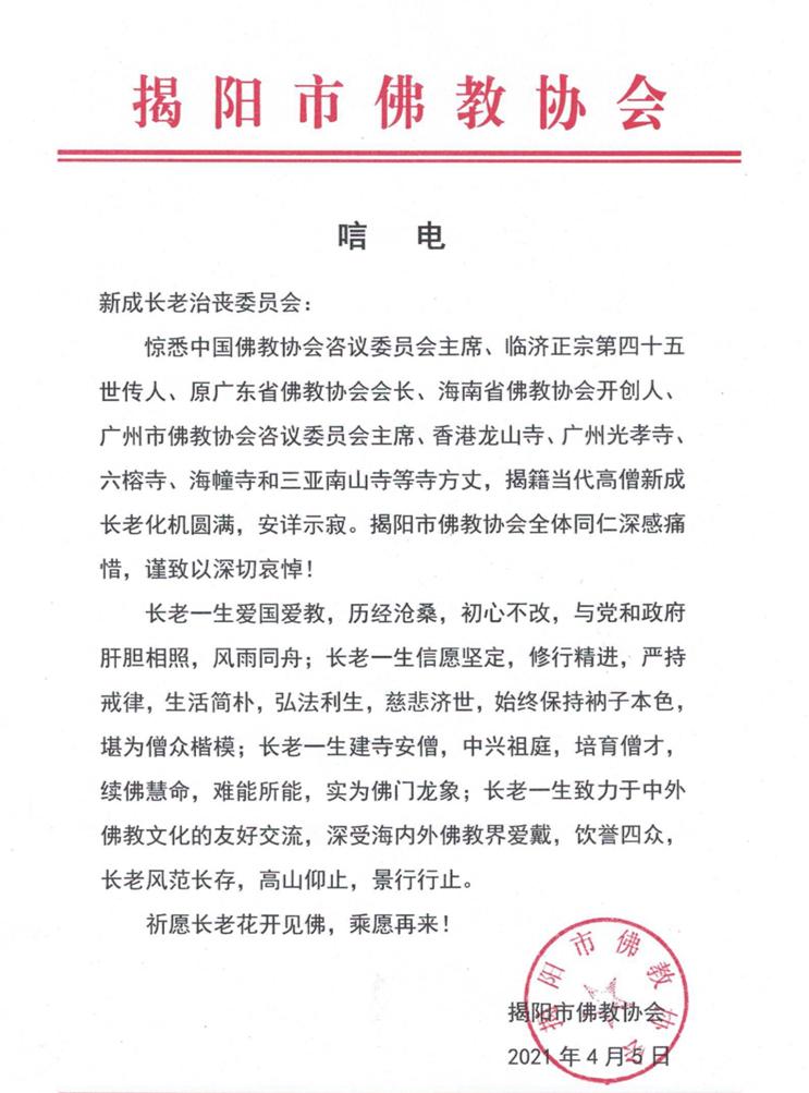 揭阳市佛教协会致唁电悼念新成长老
