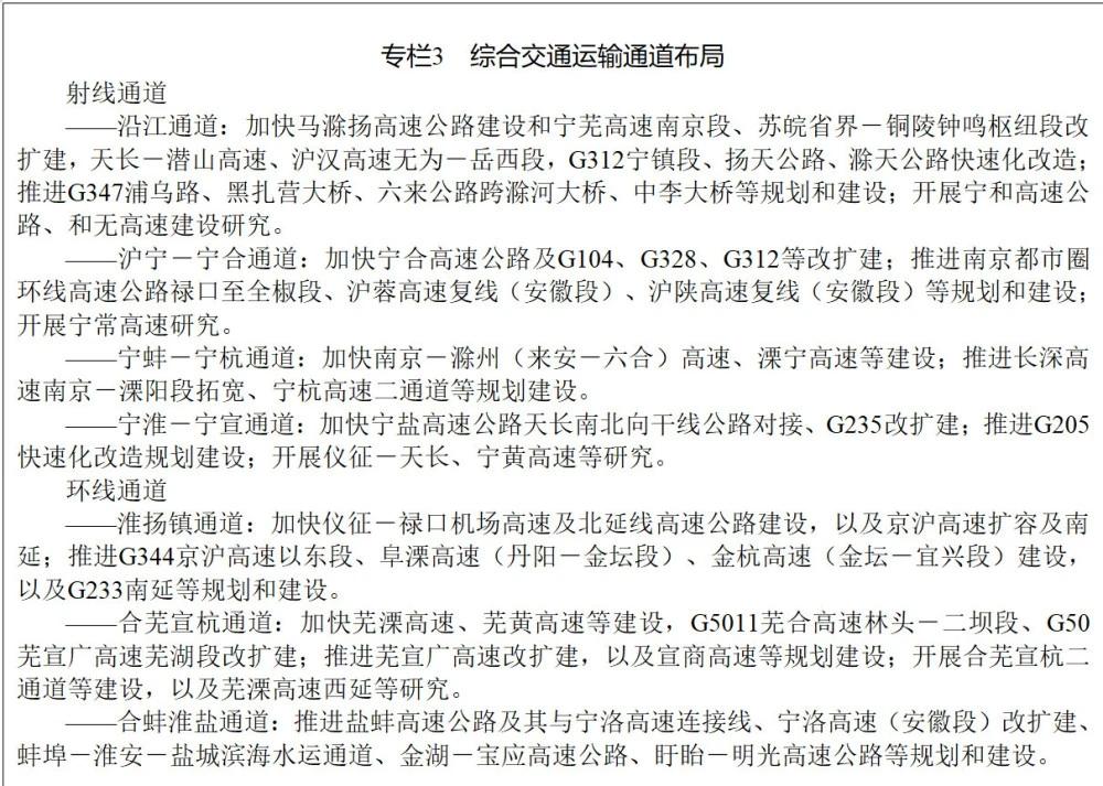南京都市圈发展规划出台 苏皖协同建设一体化综合交通体系