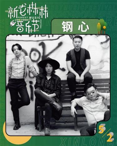 2021新龙森林音乐全阵容公布 崔健/Joyside/木马领衔