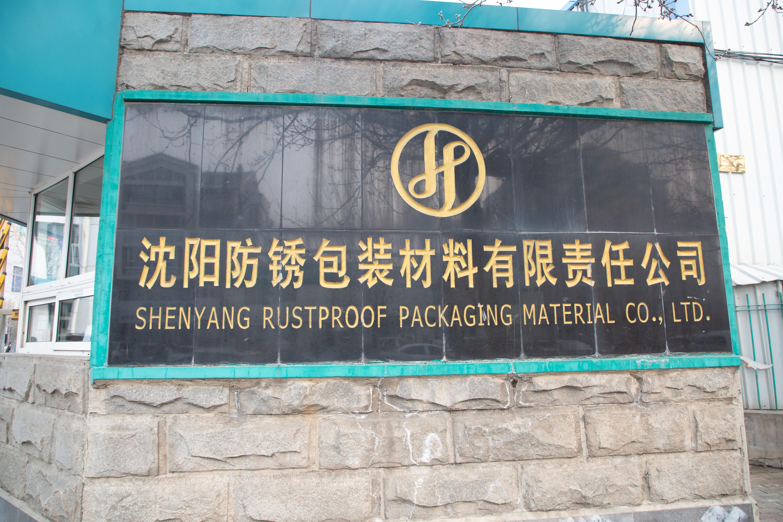 """沈阳防锈包装材料有限责任公司党支部   """"隐形冠军""""背后的党员智囊团"""