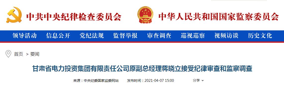 甘肃电投集团原副总经理蒋晓立被查 系安徽砀山人