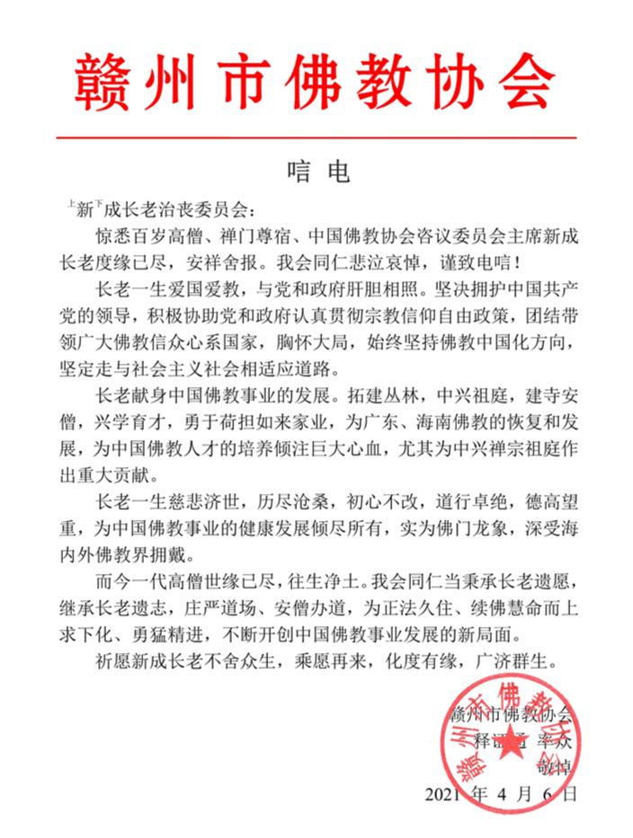 赣州市佛教协会会长证通法师致唁电悼念新成长老
