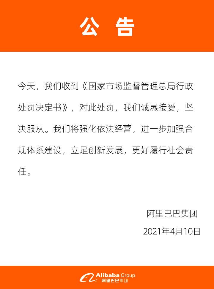 阿里巴巴:对市场监管总局处罚诚恳接受 坚决服从