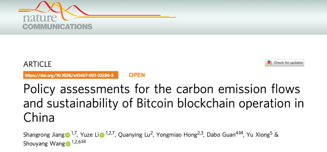 中国比特币区块链运营碳排放量与可持续性政策评估