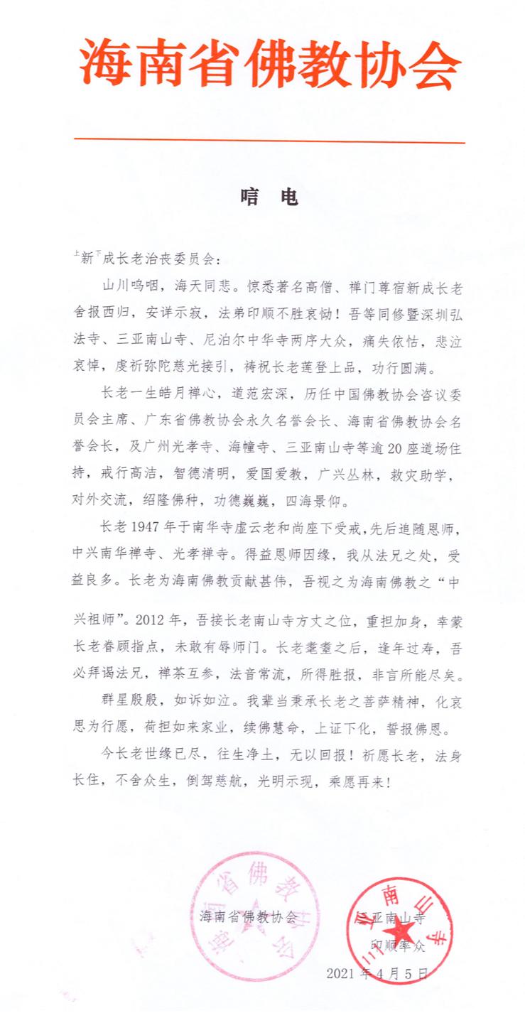 海南省佛教协会会长印顺法师致唁电悼念新成长老