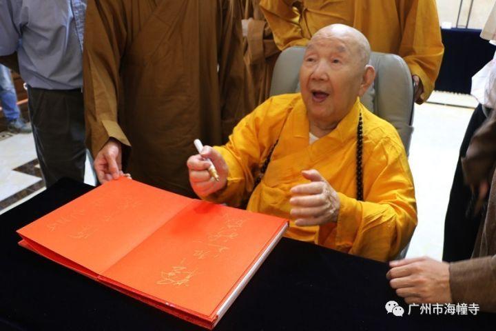 新成长老(图片来源:凤凰网佛教 摄影:广州市海幢寺)