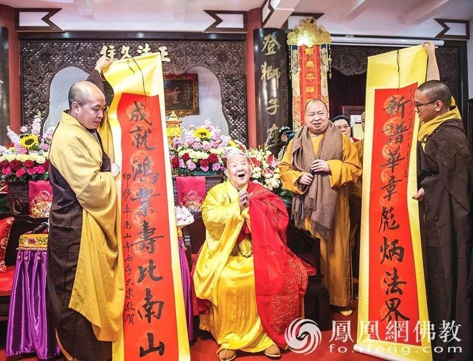 2019年2月24日,新成长老迎来101岁寿诞,中国佛教协会副会长、海南省佛教协会会长印顺大和尚书写寿联给新成长老拜寿。(图片来源:凤凰网佛教 摄影:妙城)