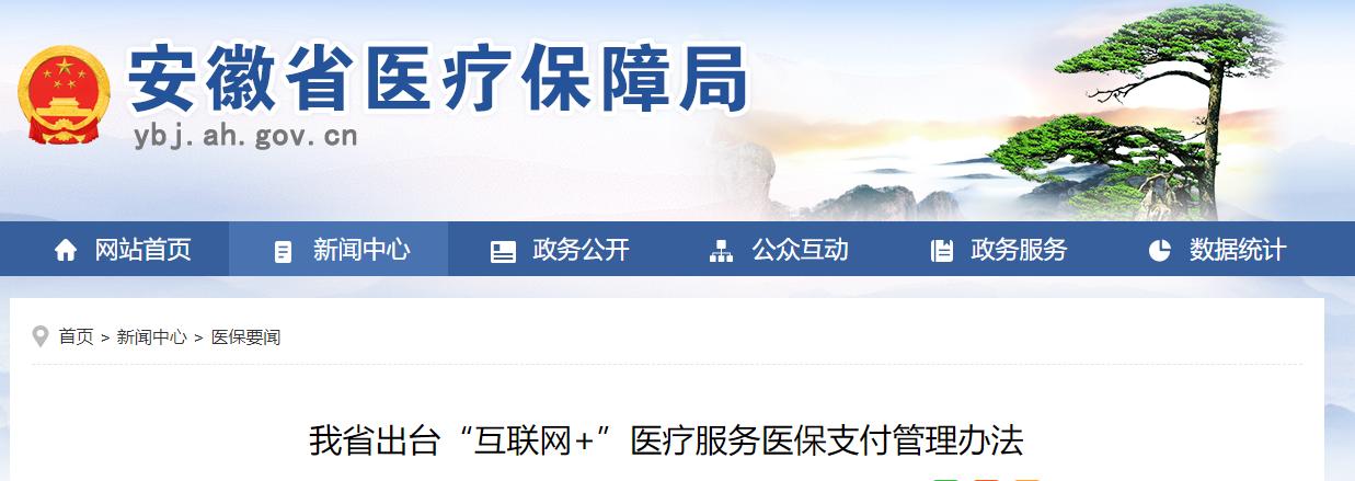 """安徽出台""""互联网+""""医疗服务医保支付管理办法"""