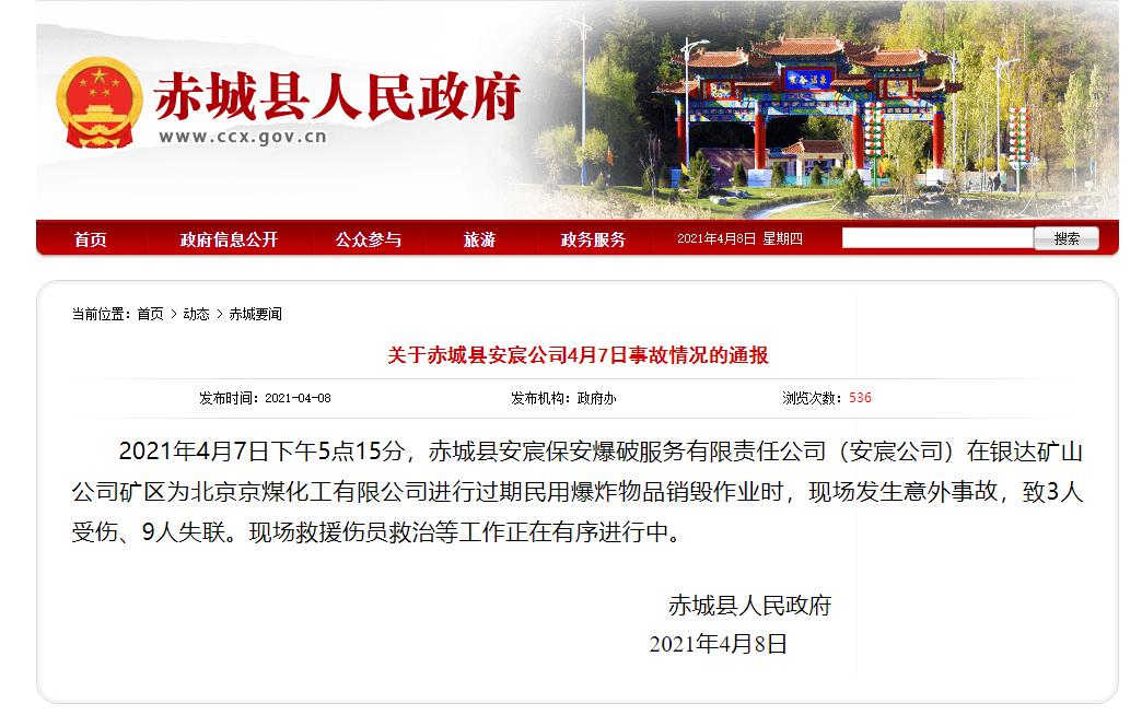 河北赤城县一公司销毁过期爆炸品发生意外:9人失联,3人受伤