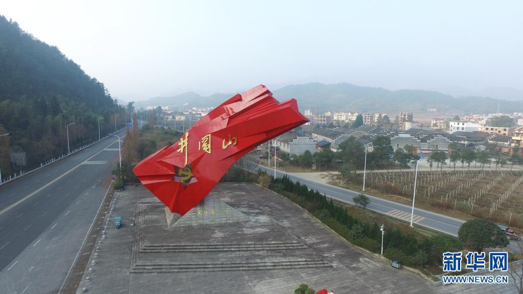 """这是航拍的""""井冈红旗""""雕塑(2016年12月24日摄)。新华社记者 周密 摄"""