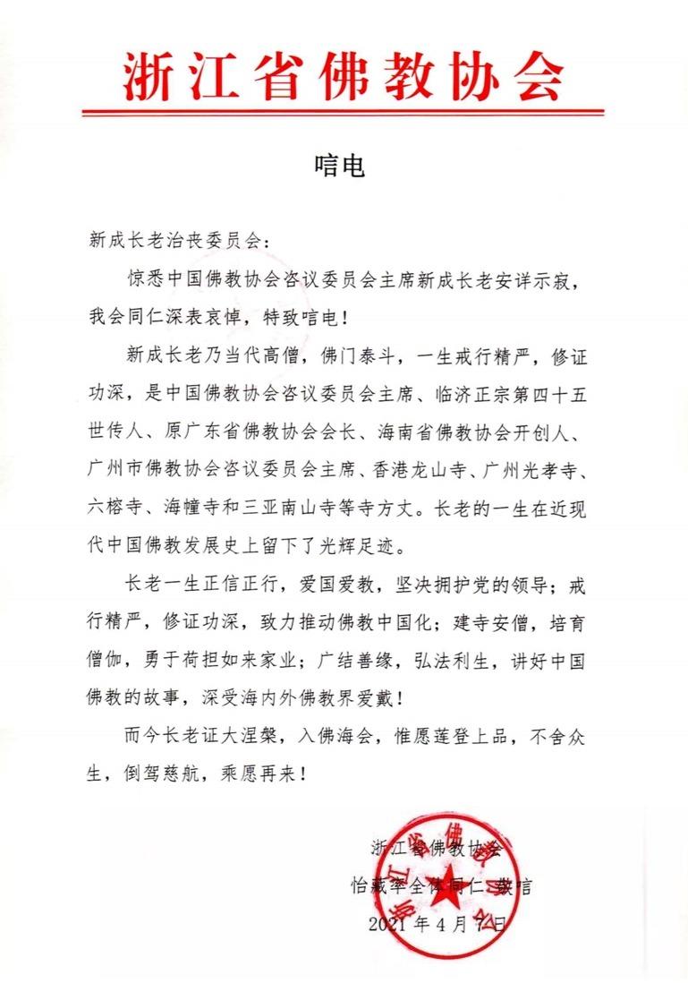 浙江省佛教协会会长怡藏法师致唁电悼念新成长老