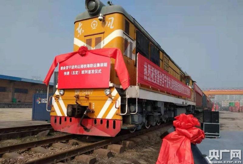 新余至宁波港铁海联运班列于2018年11月开通(央广网发 通讯员提供)