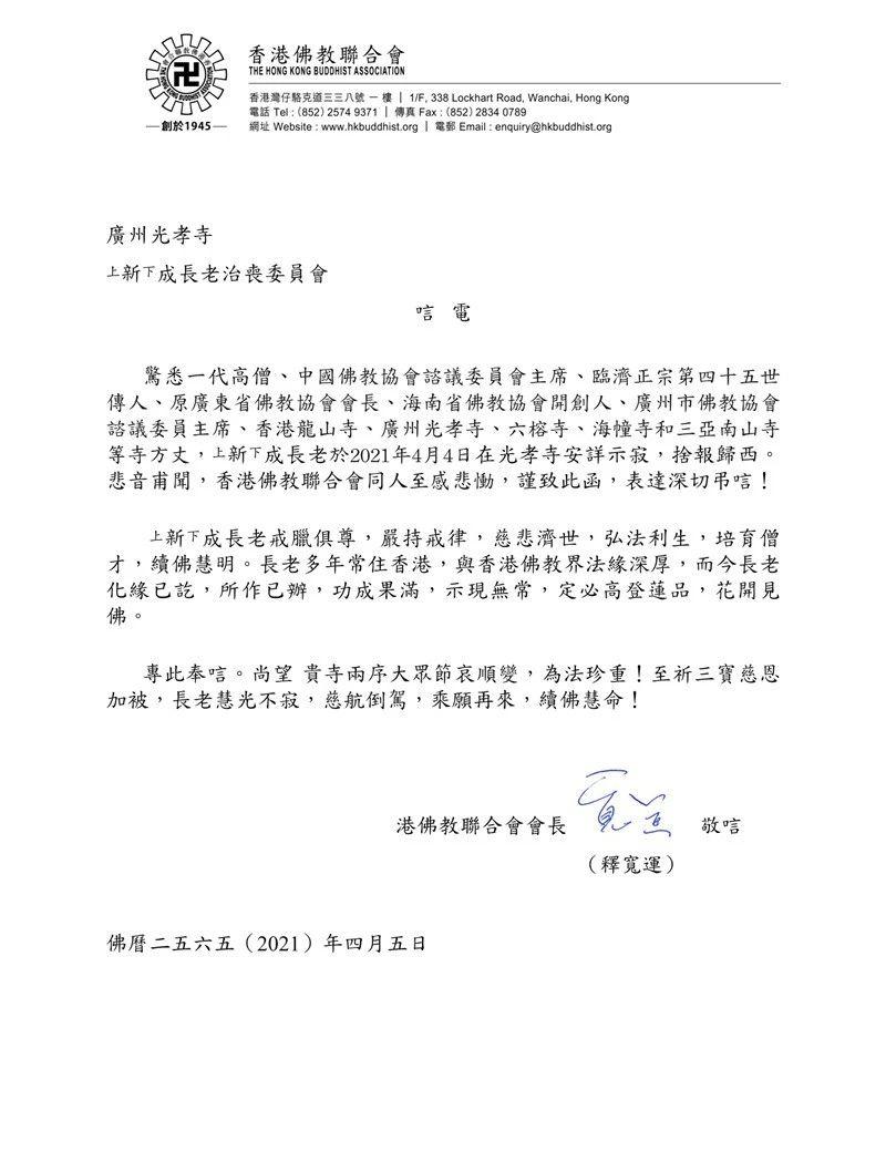 香港佛教联合会会长宽运法师致唁电悼念新成长老